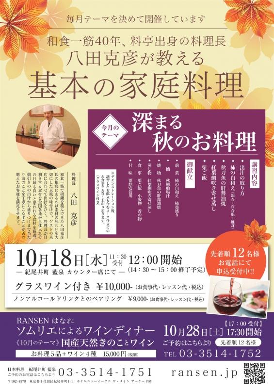 s_料理教室10月-001