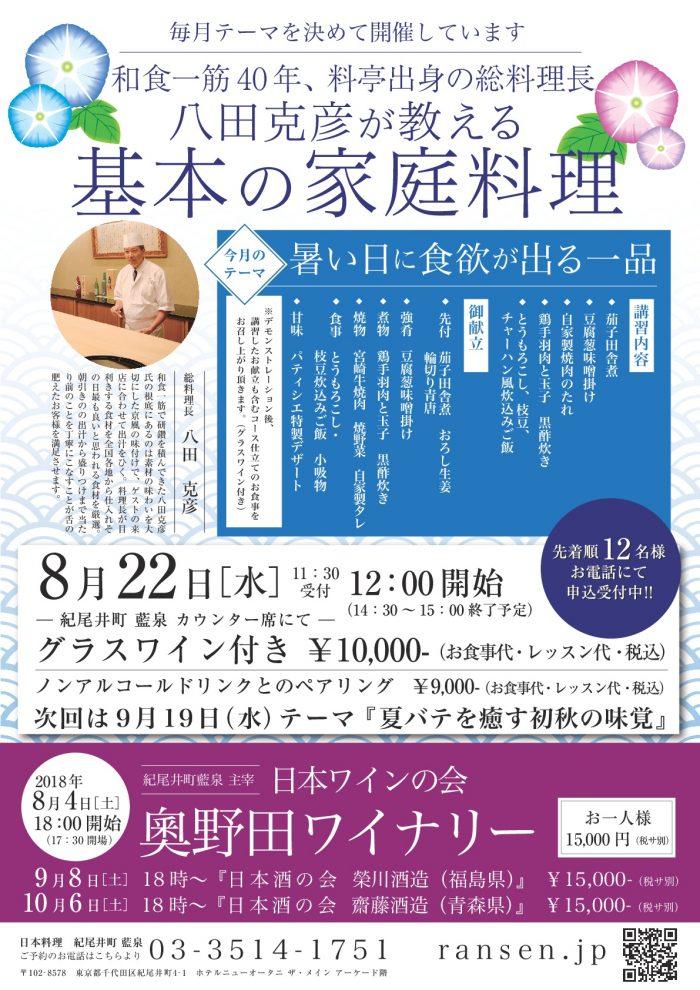 お料理教室2018_8月-001