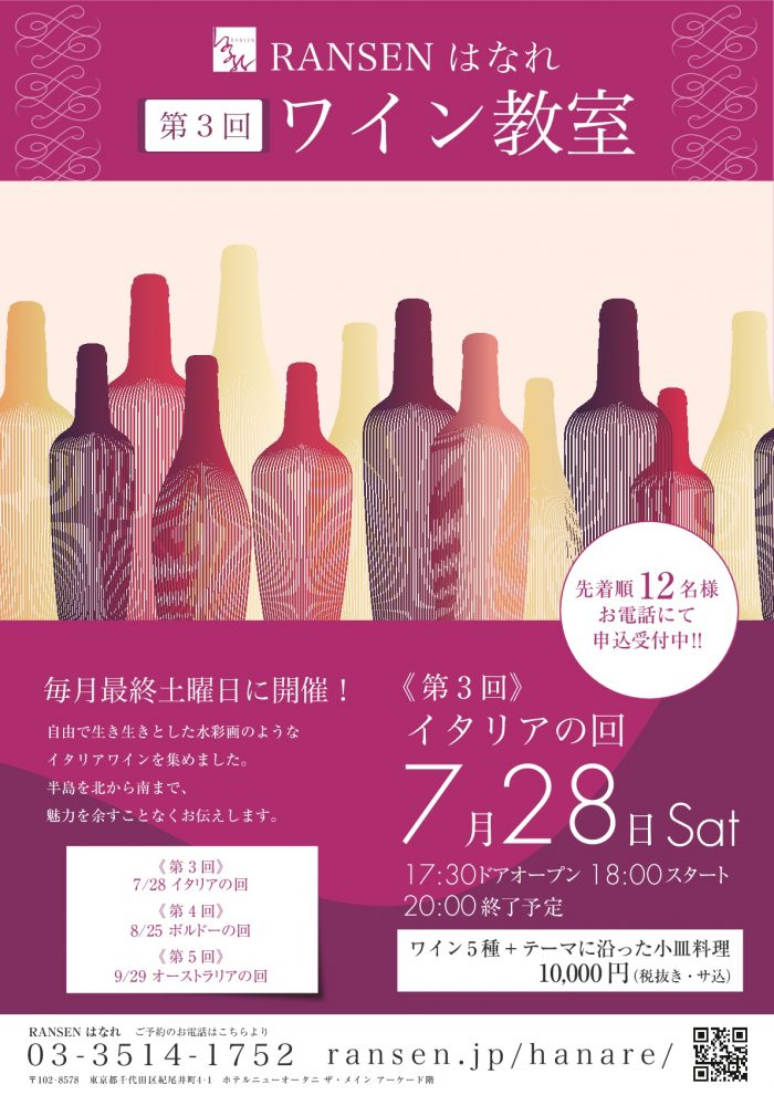 ワイン教室第三回-001