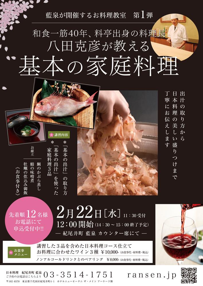 お料理教室2017_0201
