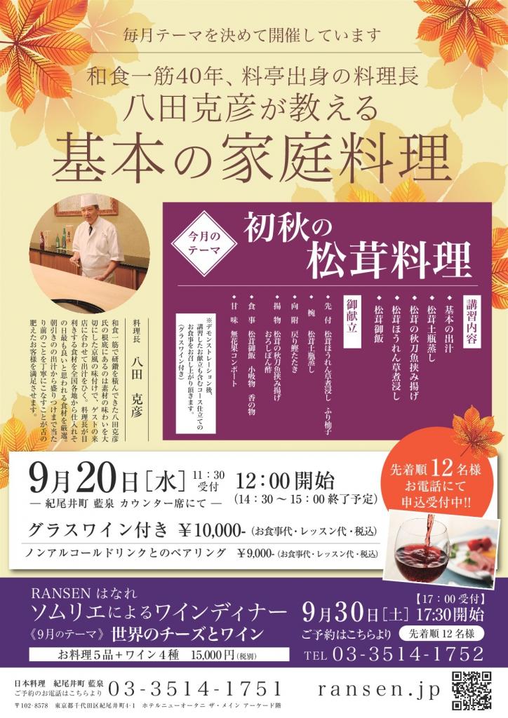 s_お料理教室2017_0811-001 (2)