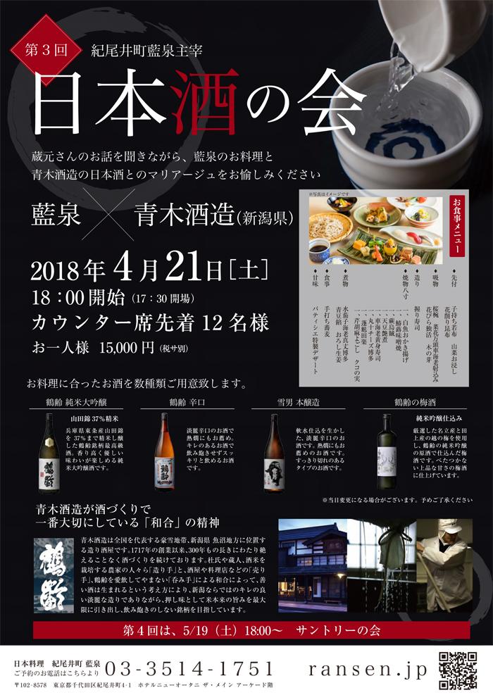 日本酒の会第3回-(1)