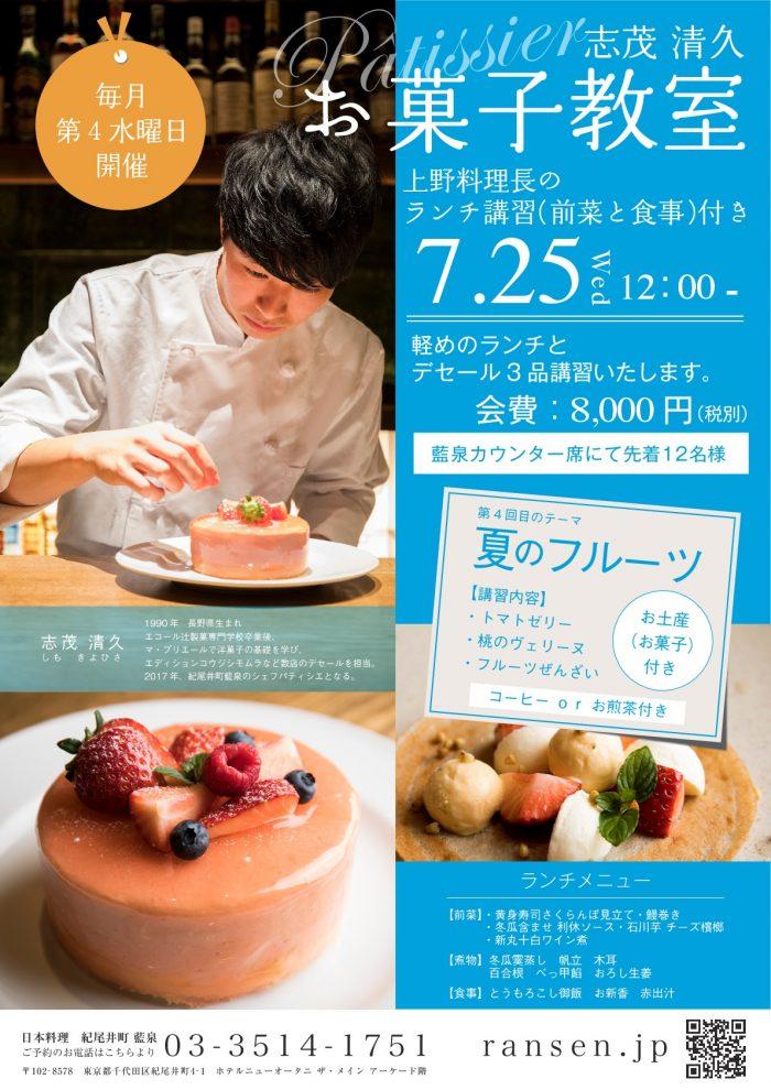 7月お菓子教室-001