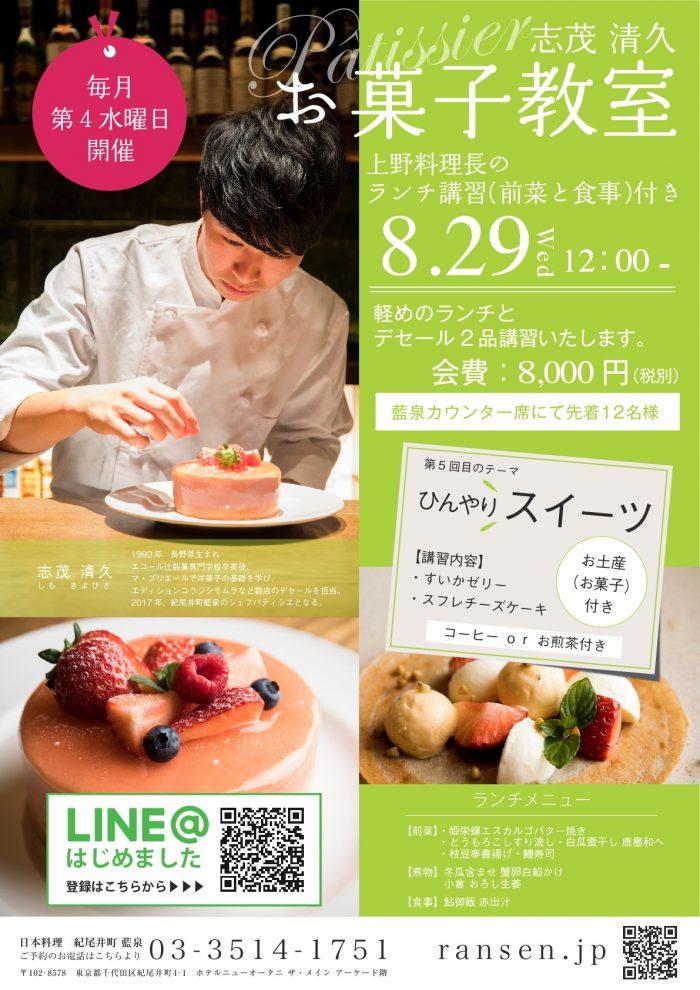 お菓子教室2018_0720-001