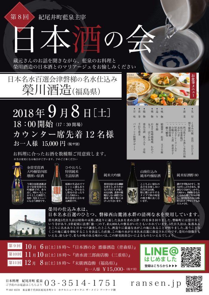 日本酒の会第8回0816-001
