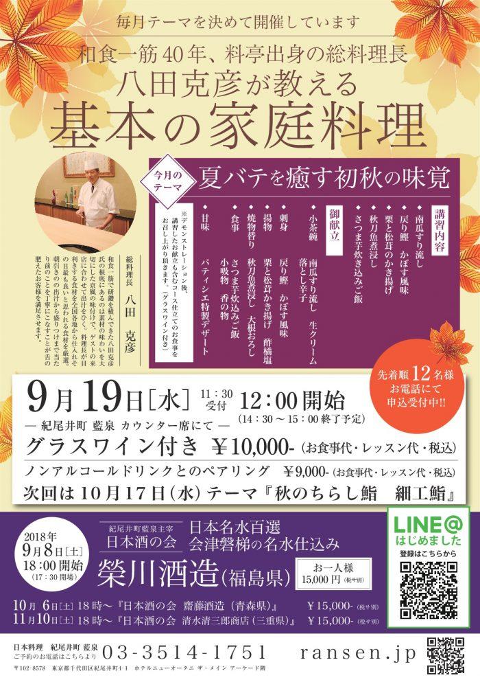 お料理教室2018_9月-001