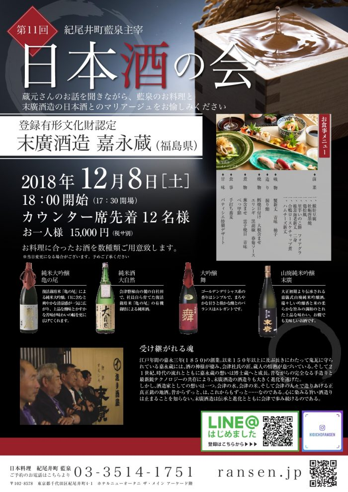 日本酒の会第11回 末廣酒造㈱-001