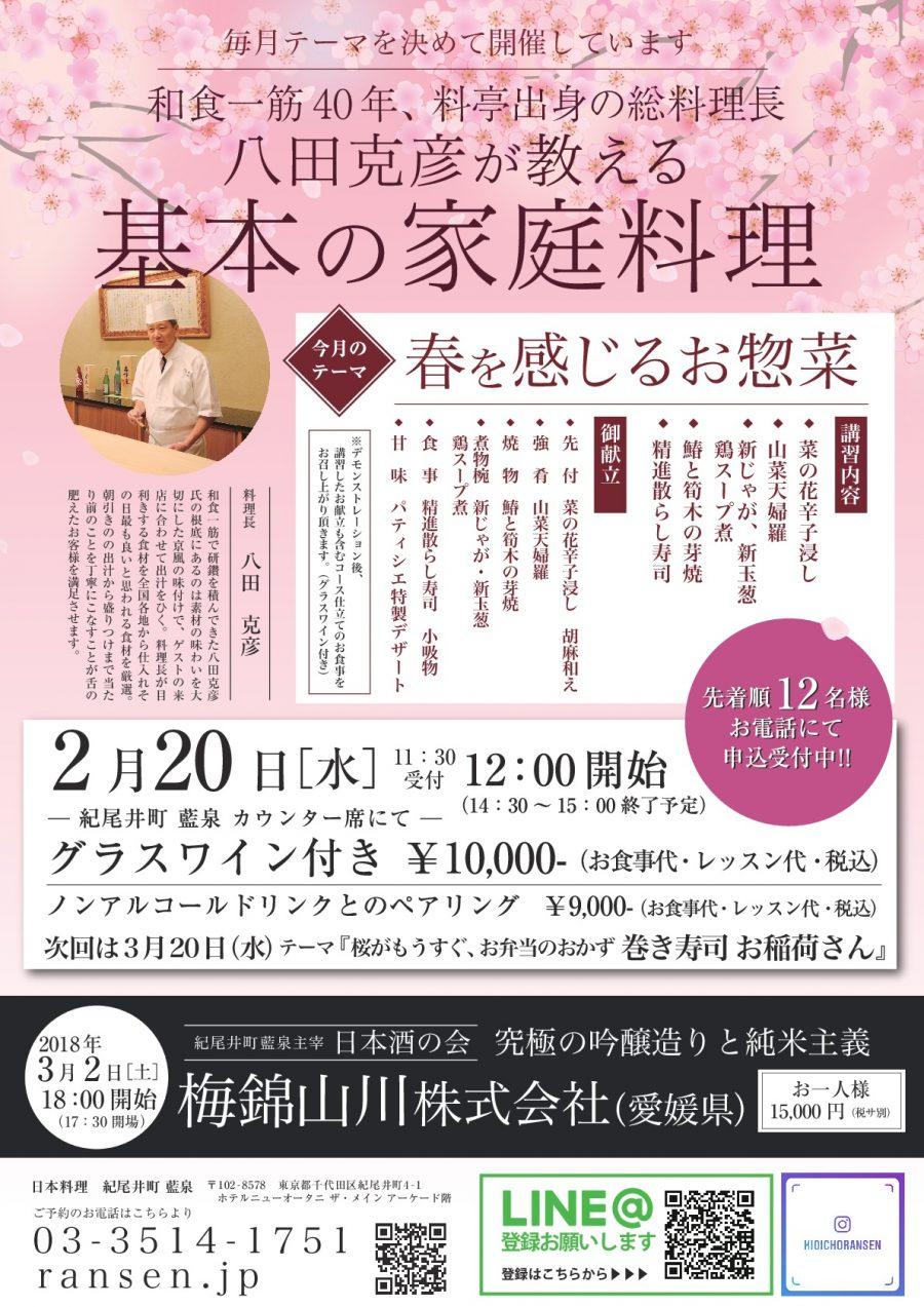 お料理教室2019_2月-001