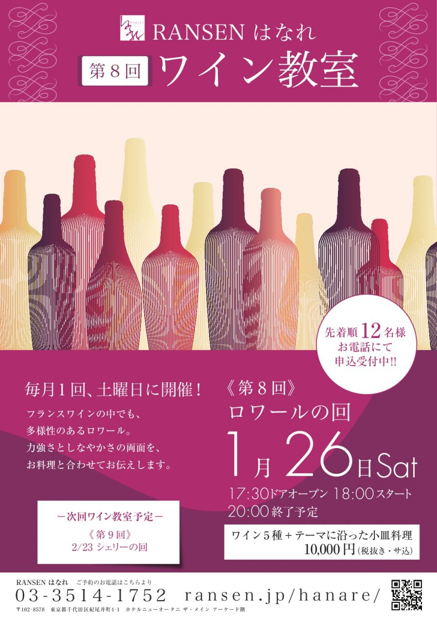 ワイン教室第8回-001