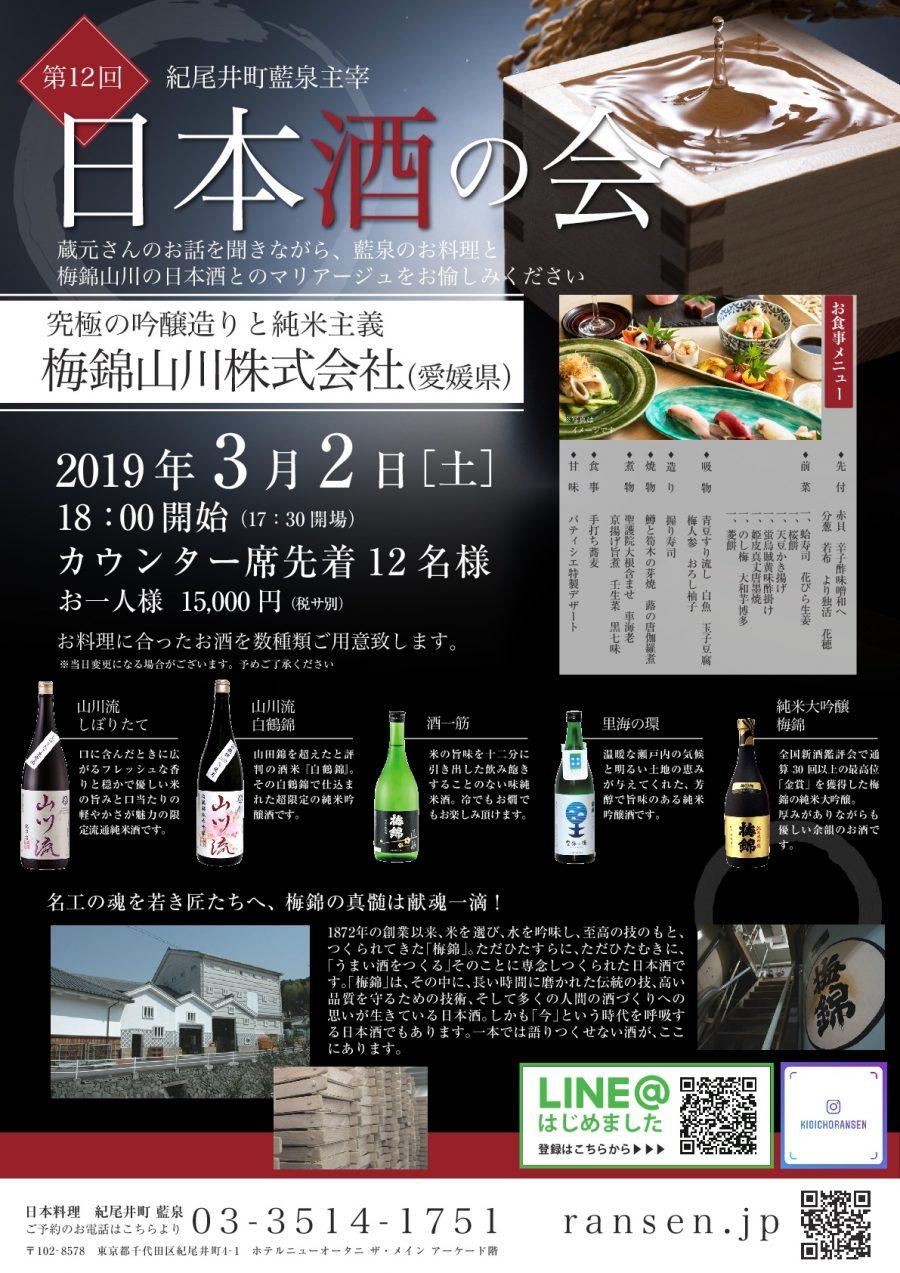 日本酒の会第12回-001