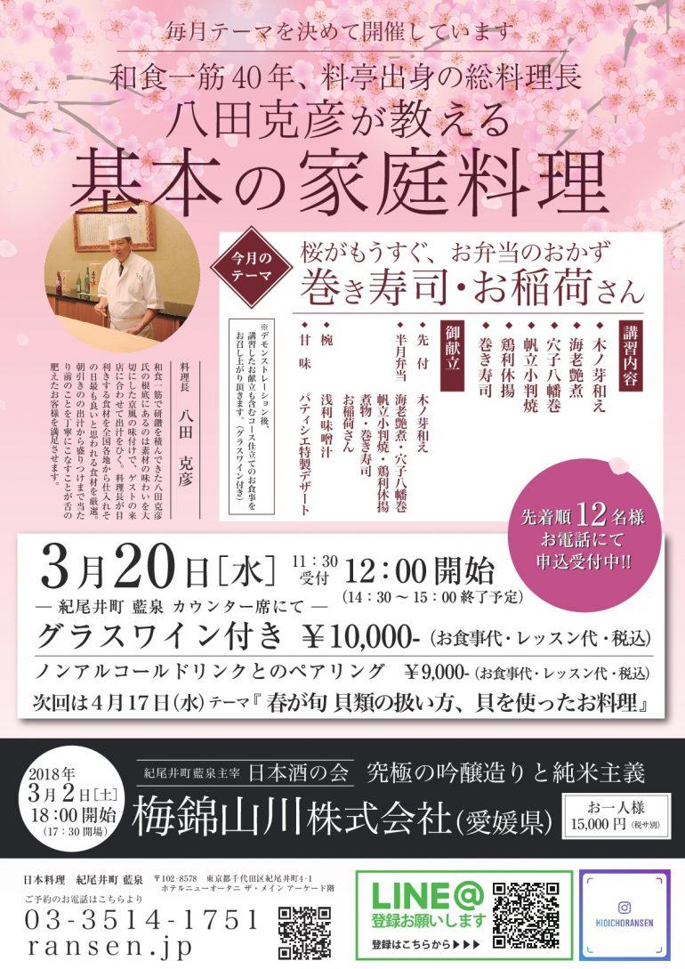 お料理教室2019_3月-001