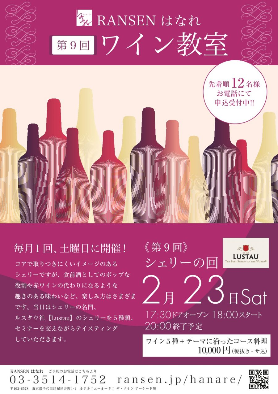 ワイン教室第9回 (1)-001