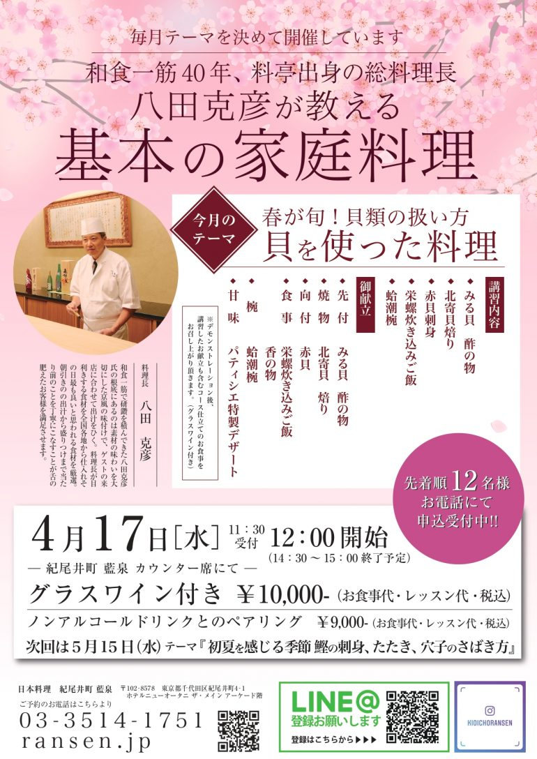 お料理教室2019_4gatu_page-0001