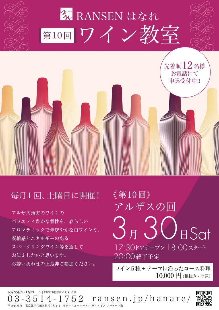 ワイン教室第10回_pages-to-jpg-0001