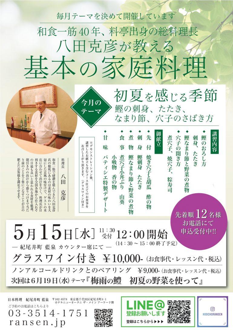 お料理教室2019_5gatu_page-0001