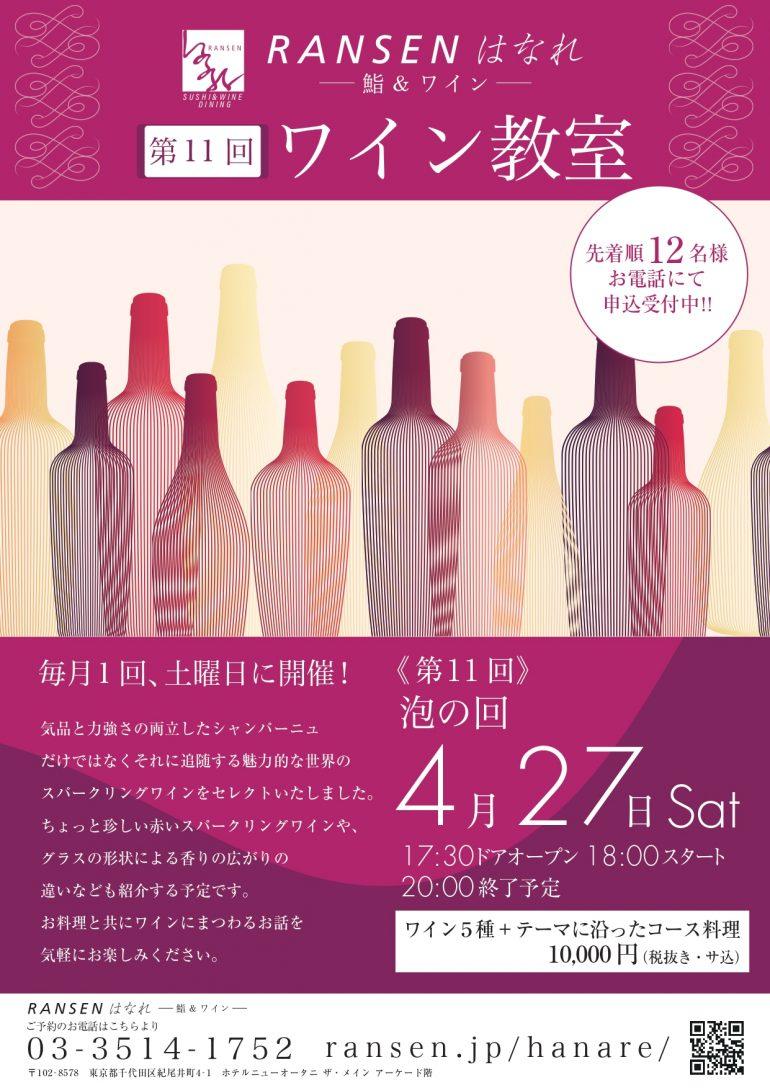 ワイン教室第11回_page-0001