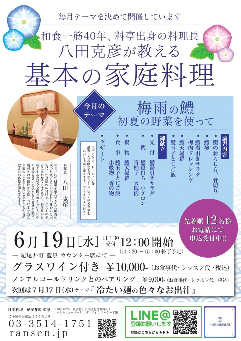 お料理教室2019_6gatu_page-0001 (1)