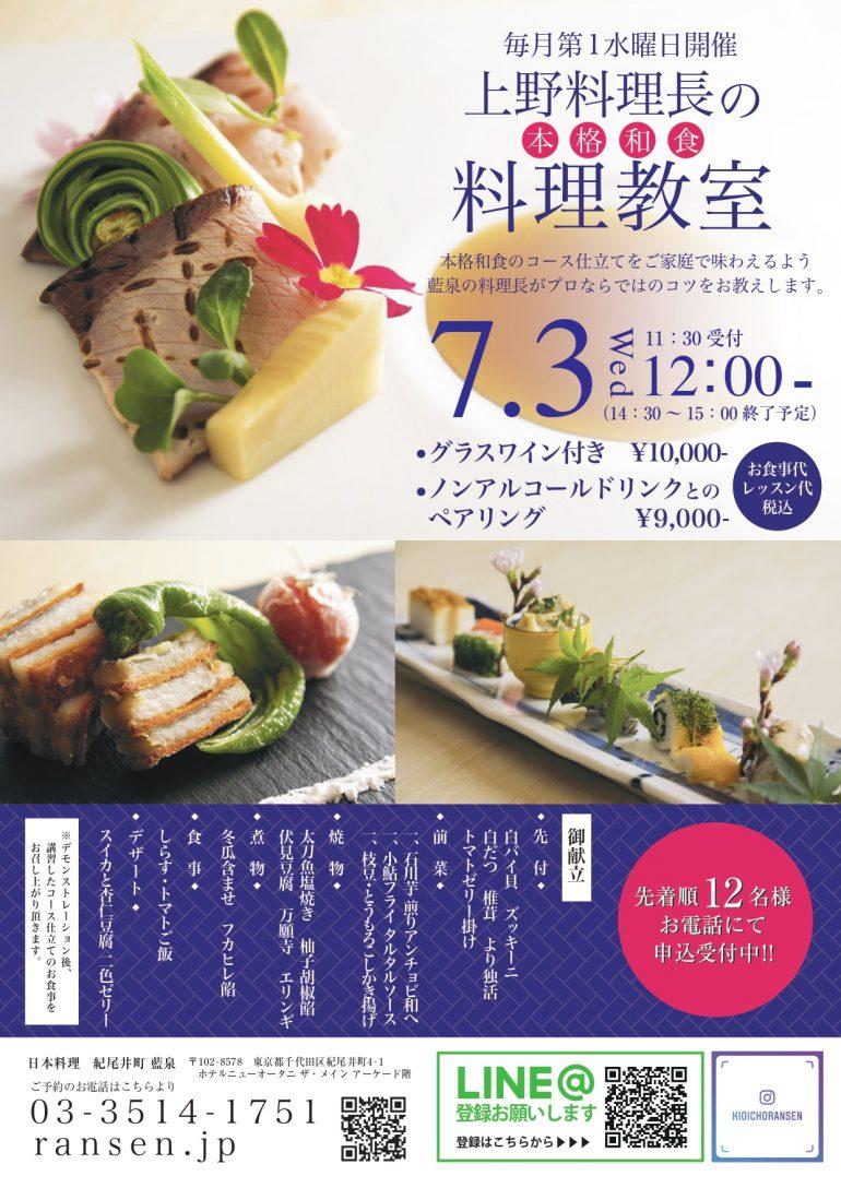 上野料理長のお料理教室7月