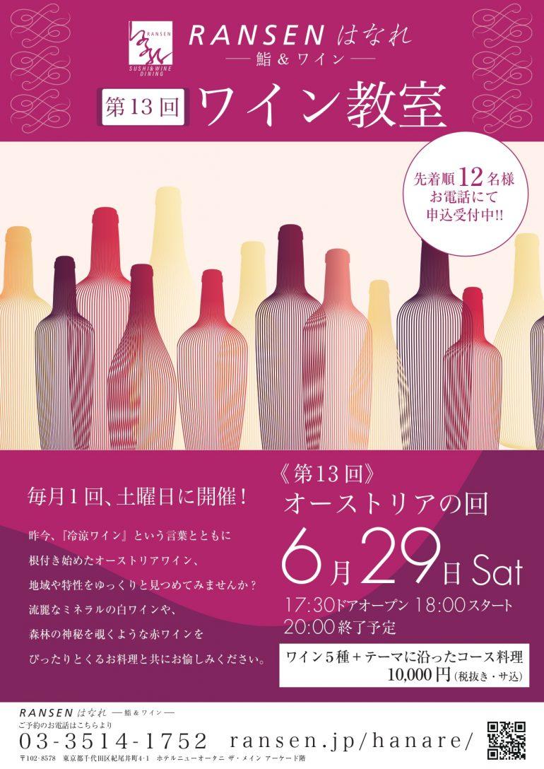 ワイン教室第13回 (002)