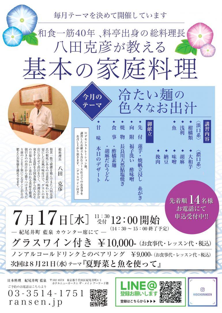 八田総料理長のお料理教室7月