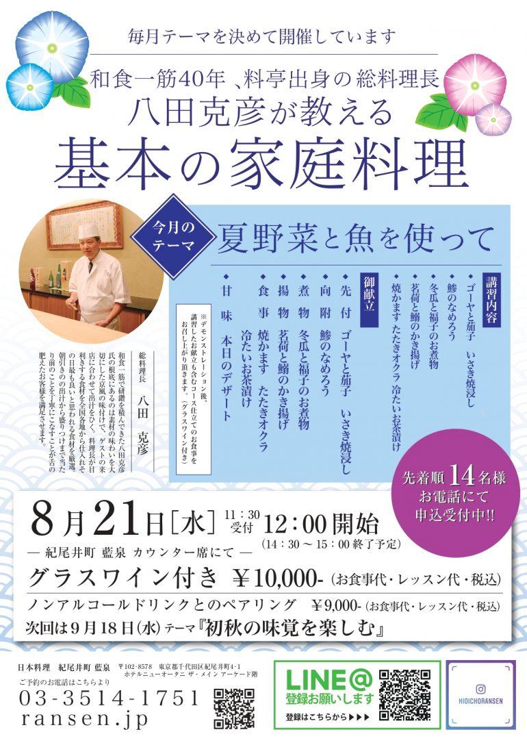 八田総料理長のお料理教室8月