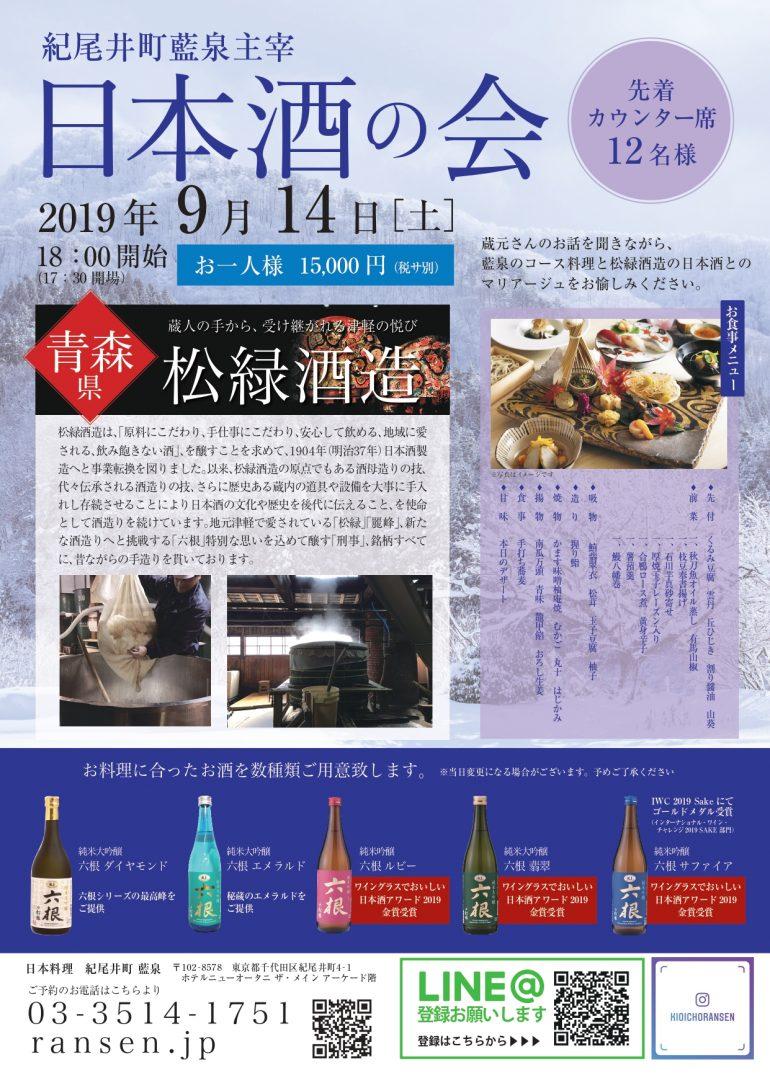 日本酒の会_松緑酒造_201909
