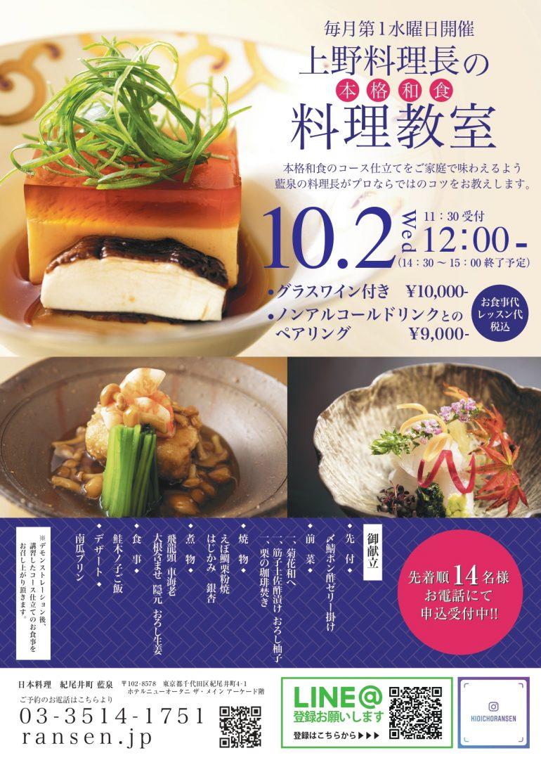 上野料理長のお料理教室10月