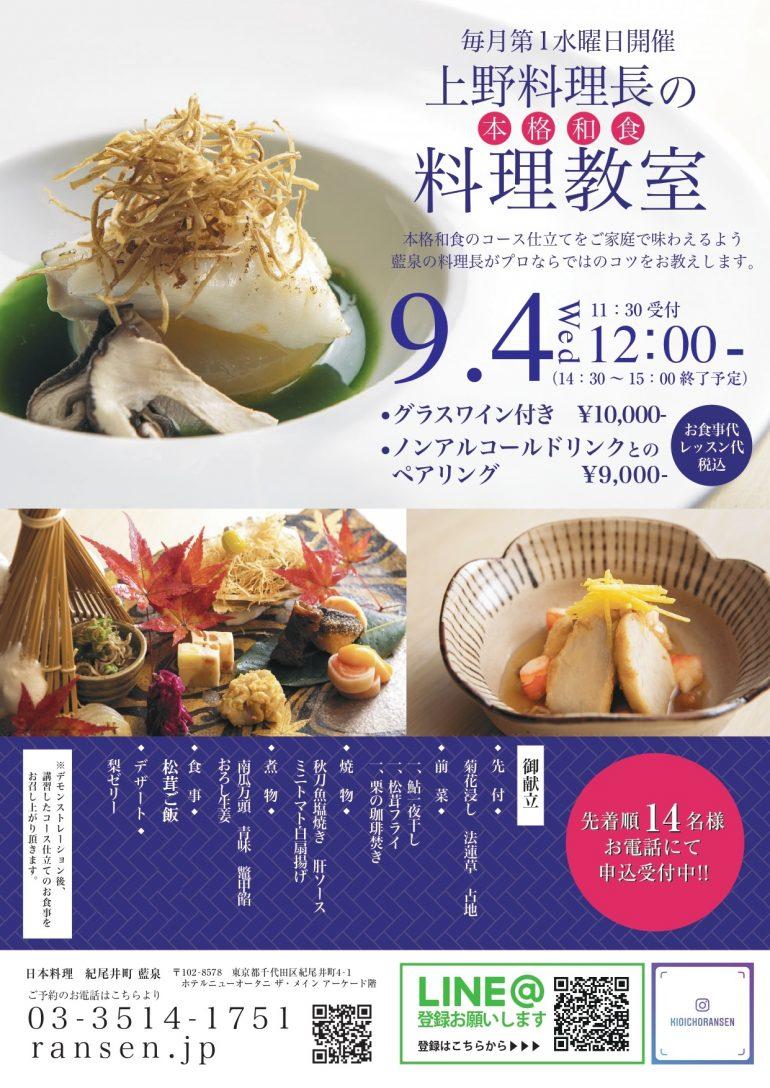 上野料理長のお料理教室9月