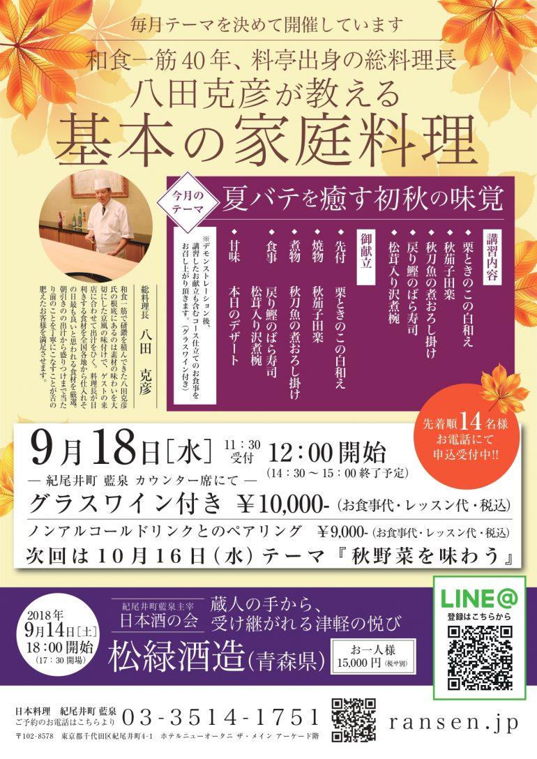 八田総料理長のお料理教室9月