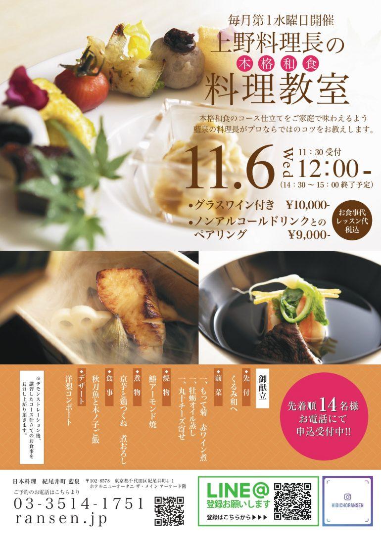 上野料理長のお料理教室11月