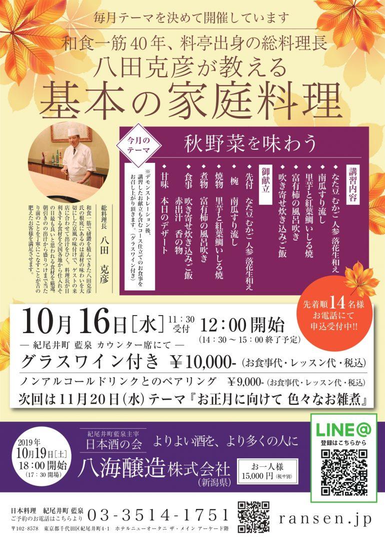 八田総料理長のお料理教室10月