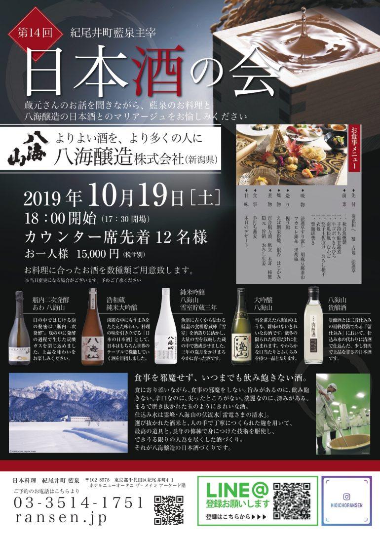 日本酒の会第14回