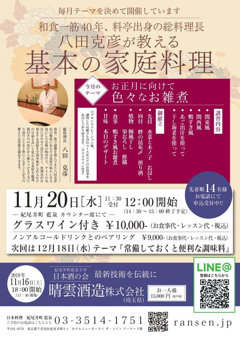 八田総料理長のお料理教室11月