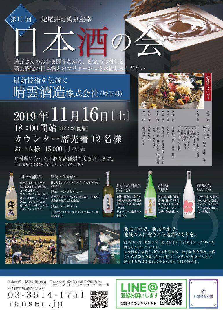 日本酒の会第15回