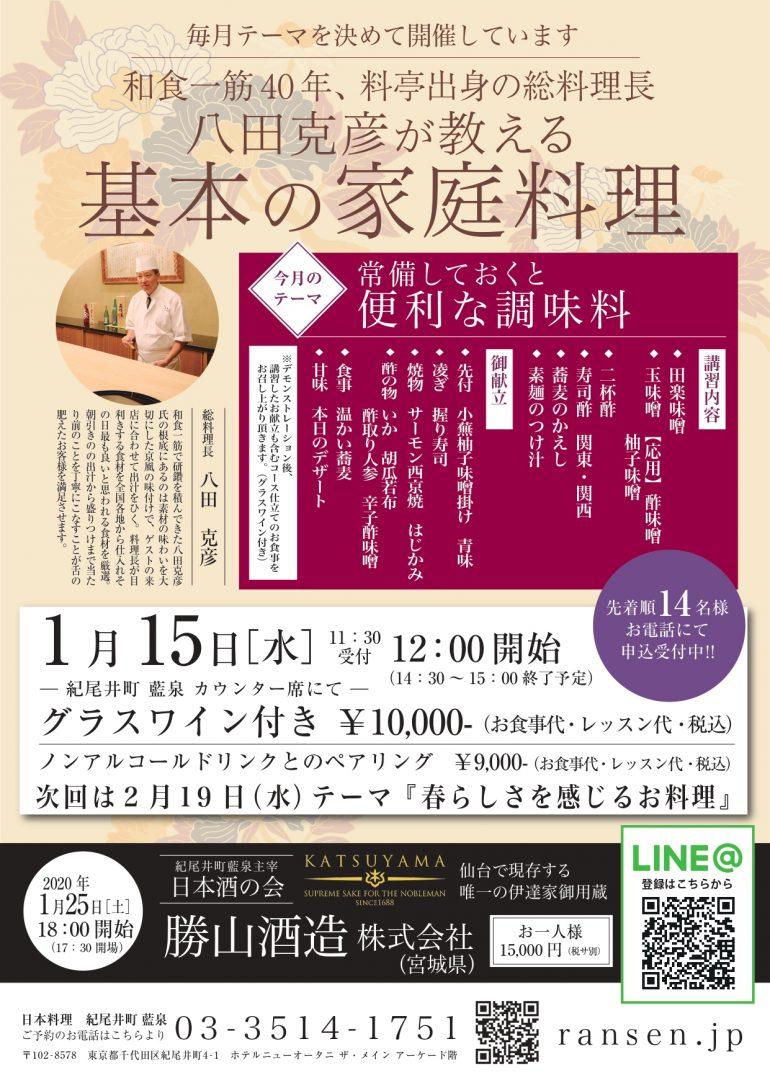 お料理教室2019_1118_page-0001