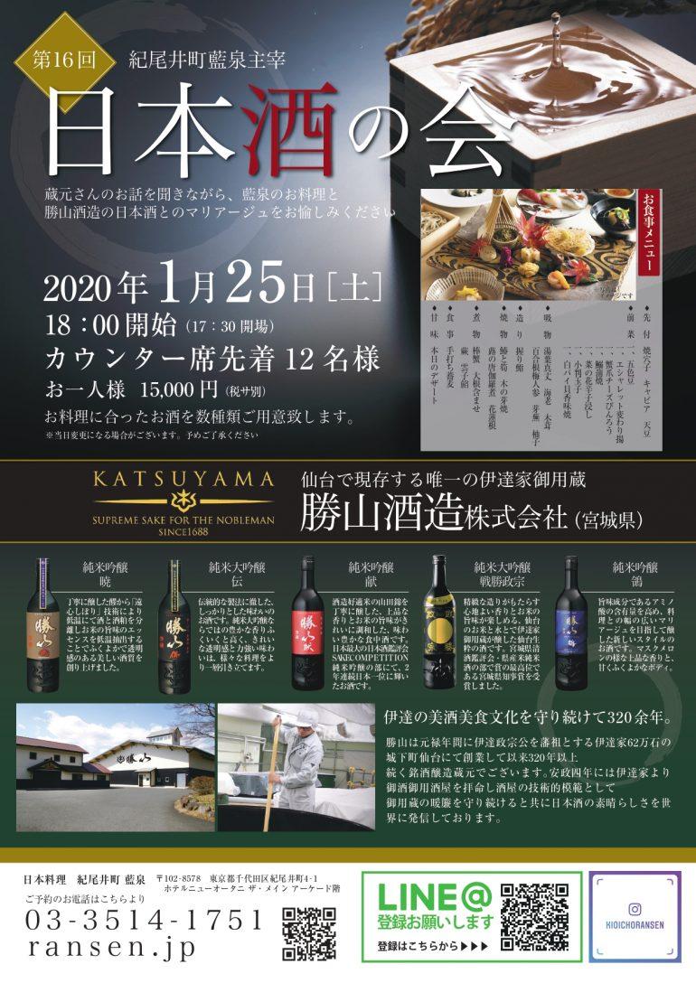 日本酒の会第16回_page-0001