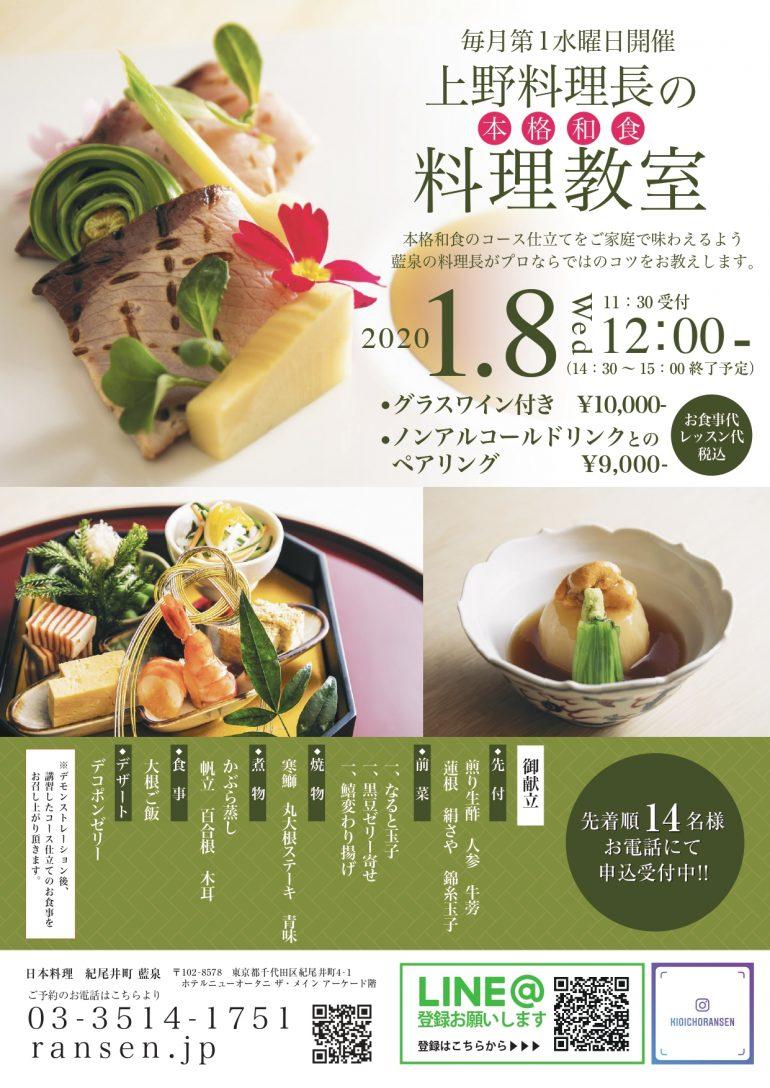 上野さんお料理教室202001