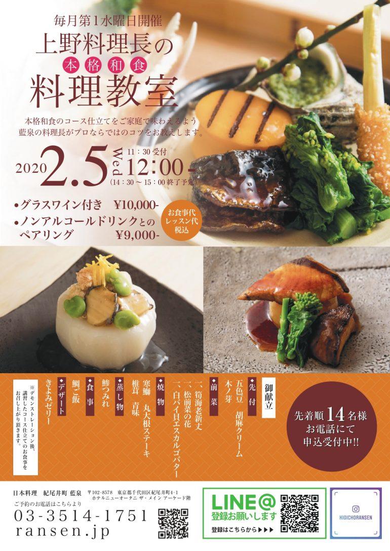 上野料理長お料理教室2月