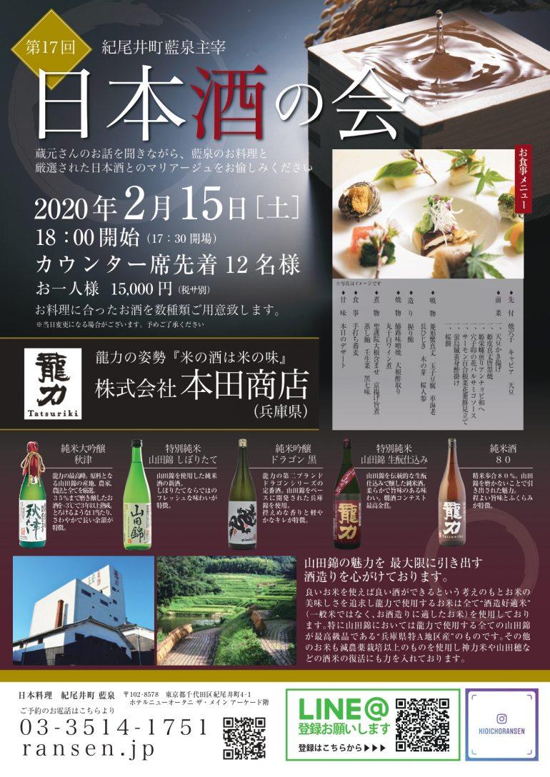 日本酒の会第17回