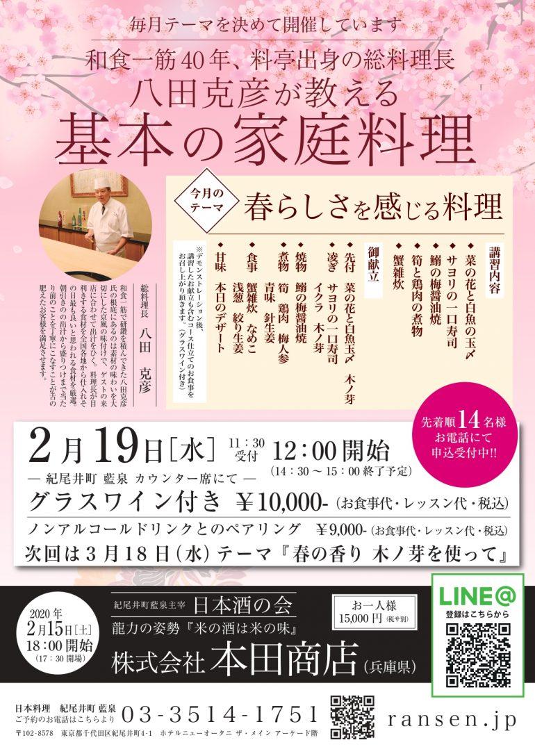 八田総料理長のお料理教室2月