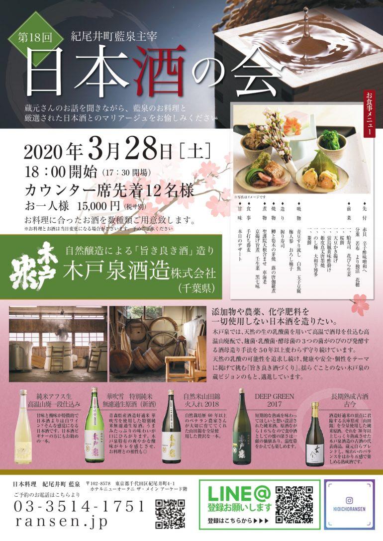 日本酒の会第18回