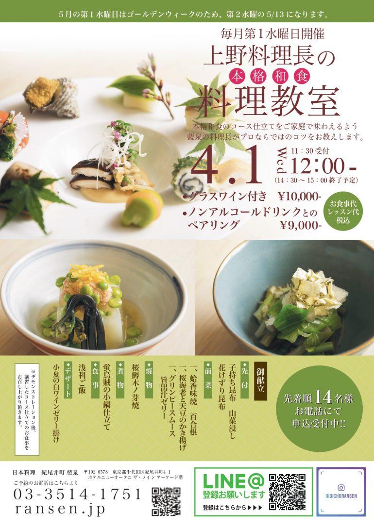 上野料理長お料理教室4月