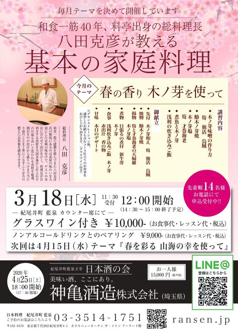 八田総料理長のお料理教室3月