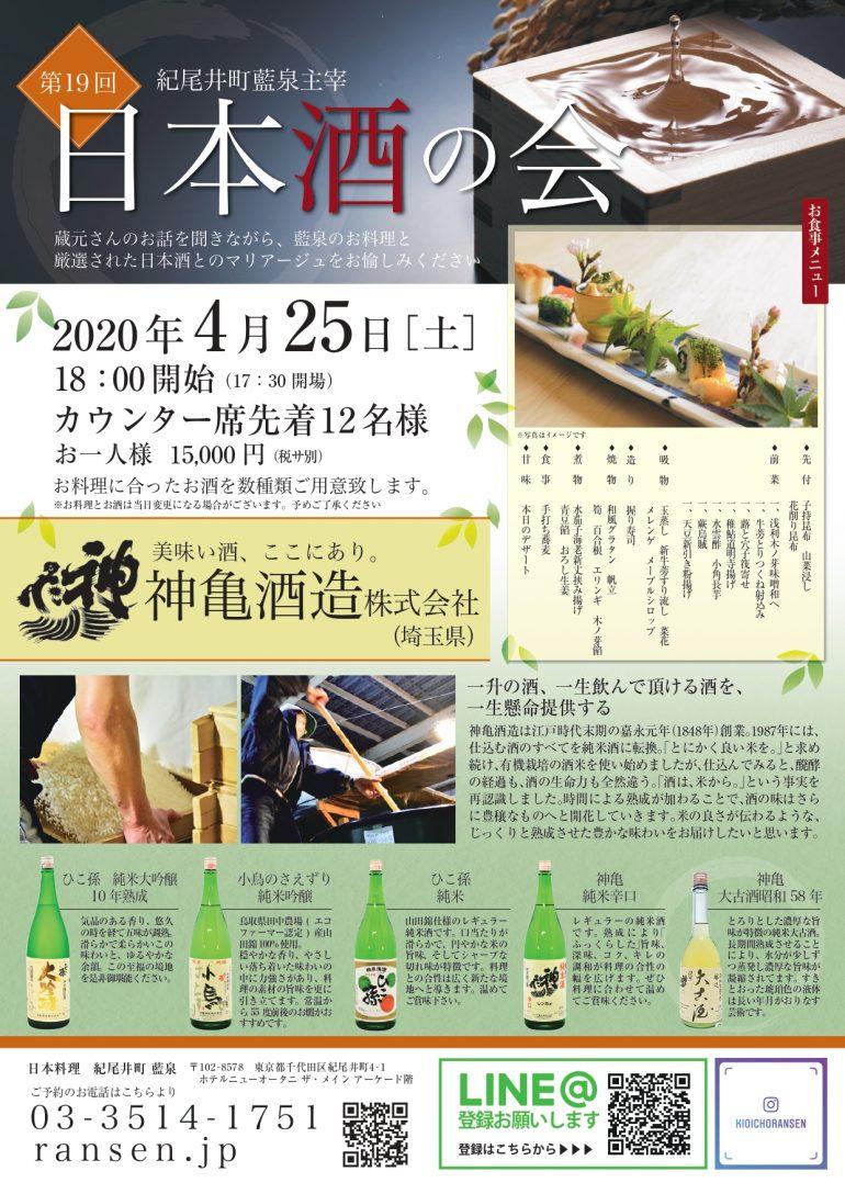 日本酒の会第19回