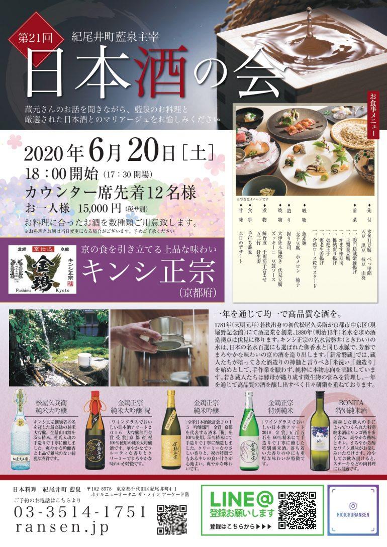 日本酒の会第21回