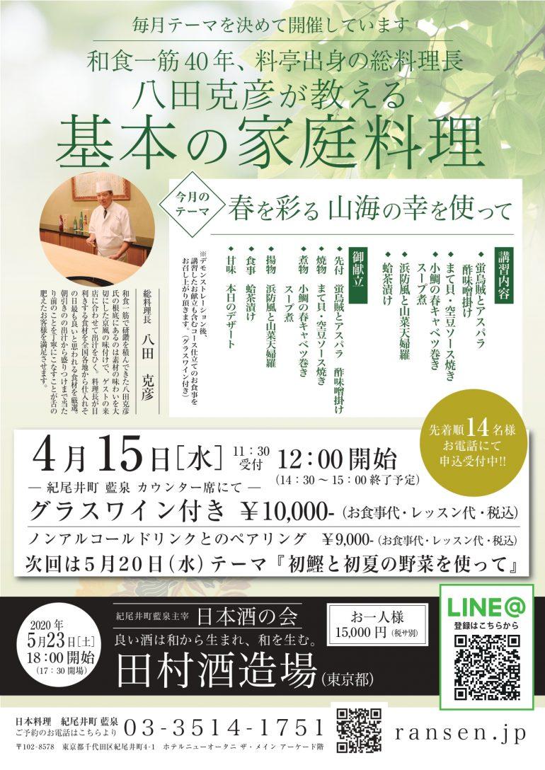 お料理教室2020_4月_page-0001