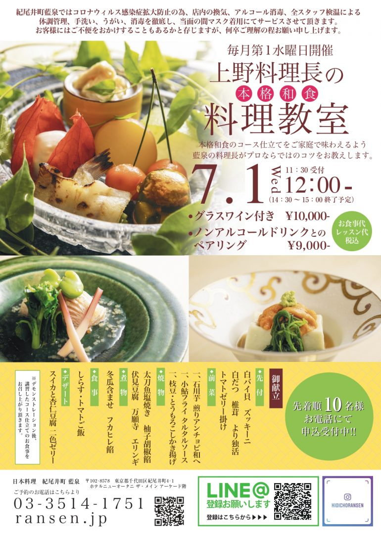 上野料理長お料理教室2020年7月