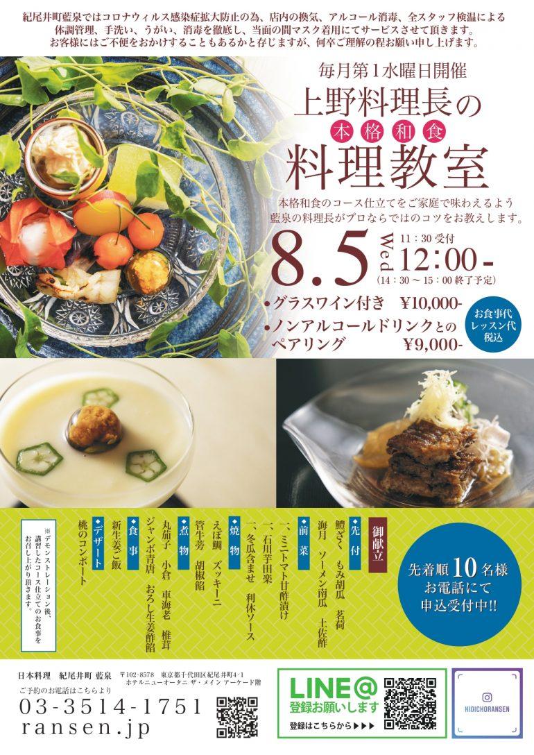 上野料理長お料理教室2020年8月