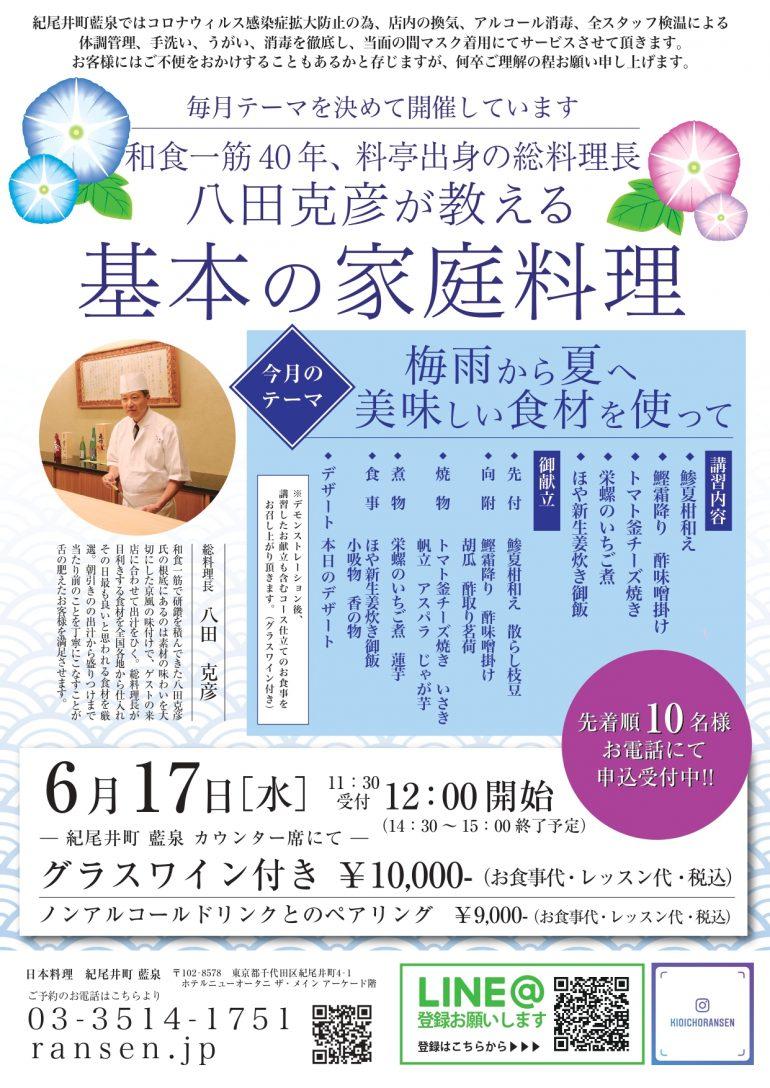 八田総料理長のお料理教室6月