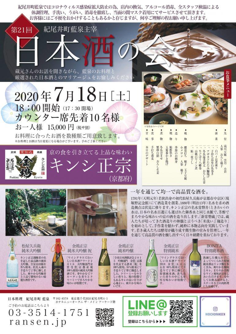 日本酒の会第21回_page-0001